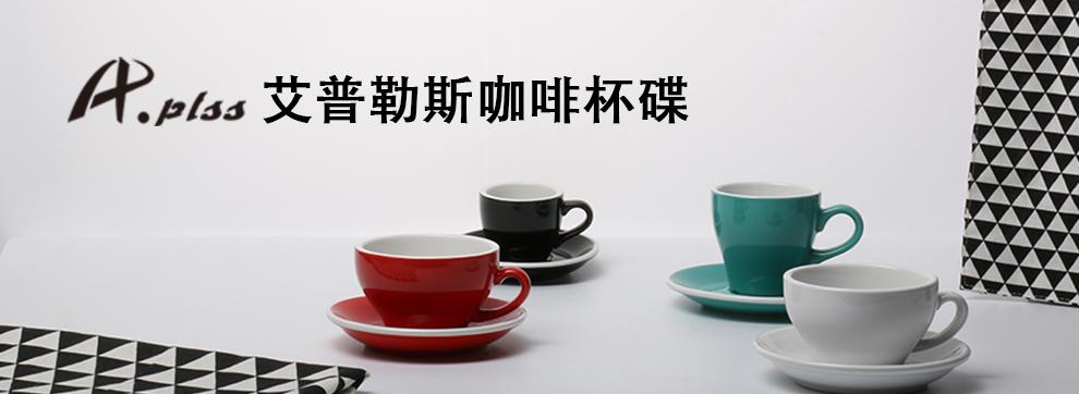 精品咖啡杯