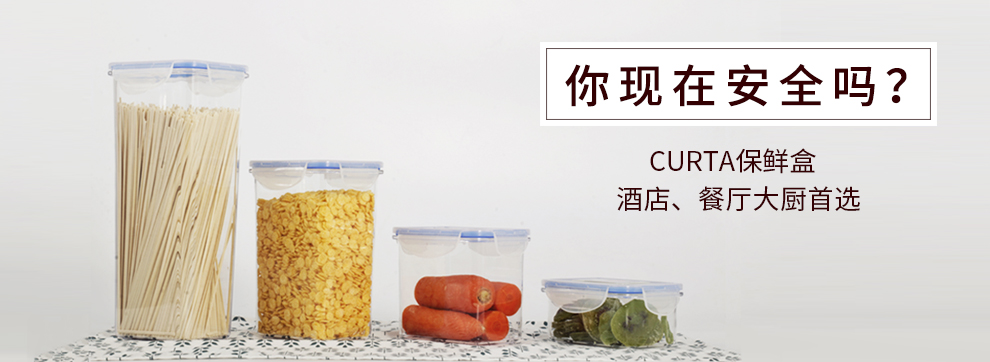 CURTA保鲜盒