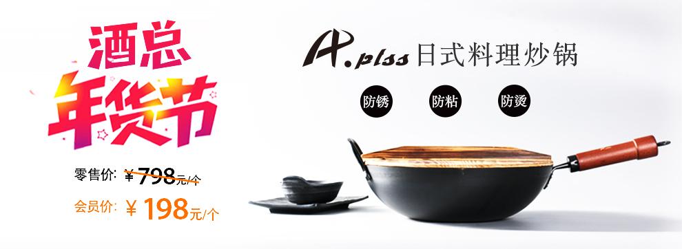 酒总 年货节 日式料理炒锅