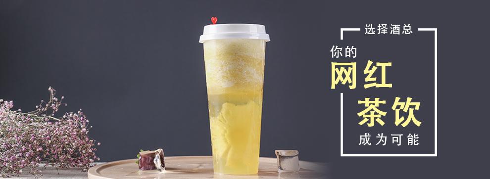 选择酒总使你的连锁网红茶饮成为可能