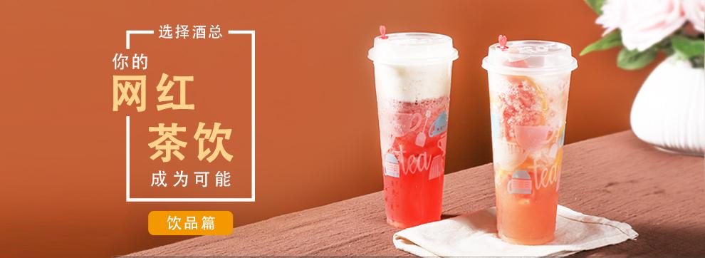 网红茶饮设备
